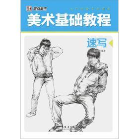 美术基础教程:速写 艺术素描入门必备专业用书