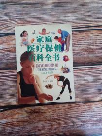 家庭医疗保健百科全书(彩图版,全四卷,盒装)