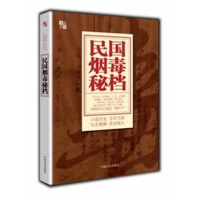 """民国烟毒秘档(揭开民国政府""""禁烟""""的个中黑幕)"""