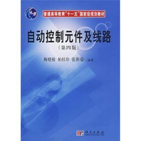 自动控制元件及线路 梅晓榕,柏桂珍,张卯瑞 科学出版社