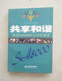 共享和谐:解读SA8000社会责任体系