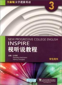 视听说教程3(学生用书 全新版 附光盘)/大学进阶英语