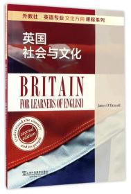 英国社会与文化/外教社英语专业文化方向课程系列詹姆斯奥迪里高尔著上海外语教育出版社9787544646109