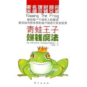 青蛙王子赚钱魔法