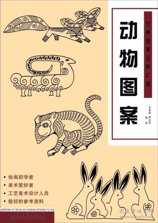 动物图案-经典图案资料汇编