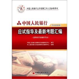 中国人民银行应试指导及最新考题汇编