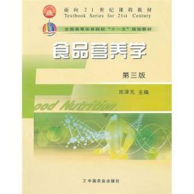 """全国高等农林院校""""十一五""""规划教材:食品营养学(第3版)"""