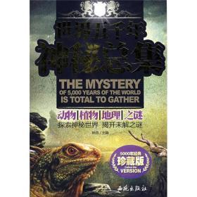 世界五千年神秘总集:动物、植物、地理之谜(珍藏版)