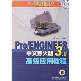9787111200185-hs-Pro/ENGINEER 中文野火版3.0高级应用教程(含1CD)