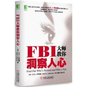 FBI大师教你洞察人心