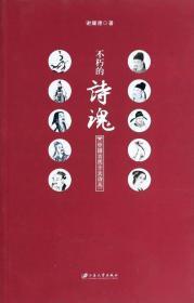 不朽的诗魂中国古代十大诗人
