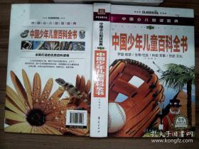 中国少儿必读金典:中国少年儿童百科全书(彩色金装大全)(学生版)