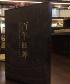 百年回眸。浙江近现代书画名家精品大展特集