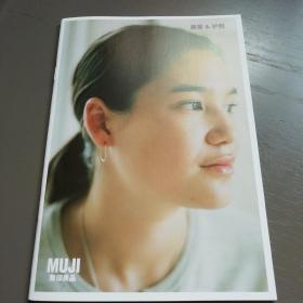 无印良品muji美容护肤手册 共40页