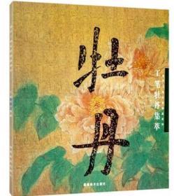 当代工笔名家精品系列:工笔牡丹集萃(铜版纸彩印)大12开正版