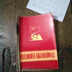 纪念毛主席光辉五七指示发表五周年大会