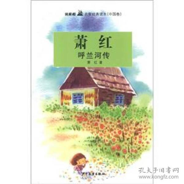 双栀船名家经典读本(中国卷)·萧红--呼兰河传