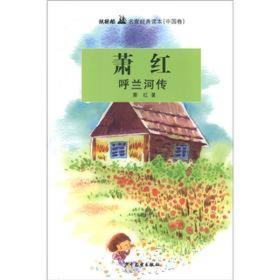 雙桅船名家經典讀本(中國卷):蕭紅  呼蘭河傳