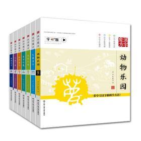 汉字魔方(套装共7册)