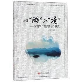 """以""""游""""入""""境"""":宗白华散步美学研究"""