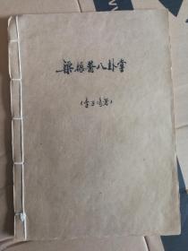 王璞章手抄复写本  李子鸣著《梁振普八卦掌》