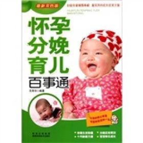 怀孕分娩育儿百事通(最新双色版)