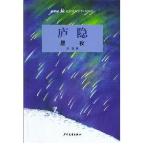雙桅船名家經典讀本(中國卷) :廬隱  星夜