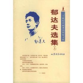郁达夫选集(上下)——二十世纪中国著名作家文库-郁达夫选集