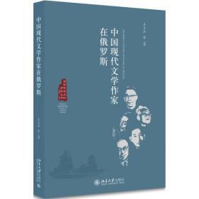 中国现代文学作家在俄罗斯