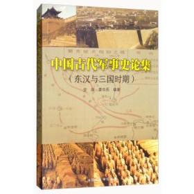 中国古代军事史论集:东汉与三国时期