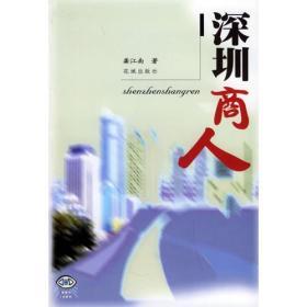 正版二手正版深圳商人龚江南9787536045170