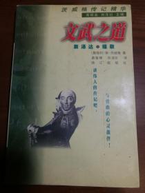 文武之道·茨威格传记精华·司汤达·福鼎·仅印6000册