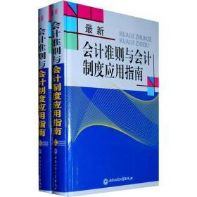 会计准则与会计制度应用指南/最新(上下册)