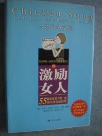 《激励女人》美 杰克,坎菲尔著 张凤仪译 现代出版社 2002年1版1印 正版书 私藏 书品如图
