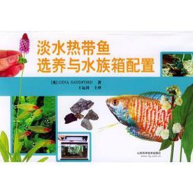 淡水热带鱼选养与水族箱配置