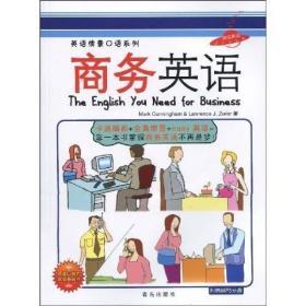 英语情景口语系列:商务英语