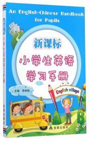 新课标小学生英语学习手册