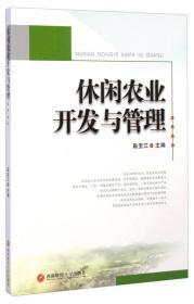 休闲农业开发与管理 耿宝江 西南财经大学出版社 9787550417786