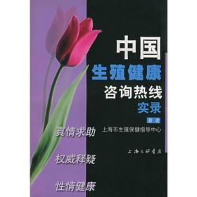 中国生殖健康咨询热线实录