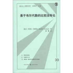 格致方法·定量研究系列:基于布尔代数的比较法导论