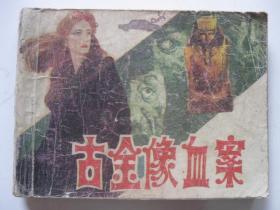 连环画小人书87年版 古金像血案