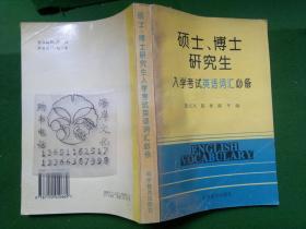 硕士 博士研究生入学考试英语词汇必备/陈文兴 陈彬 陈平