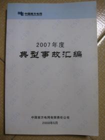 中国南方电网 2007年度典型事故汇编