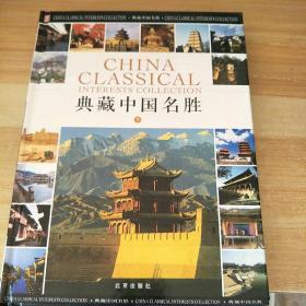 典藏中国名胜