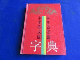 中学古汉语字典