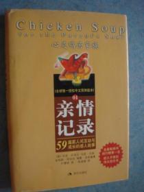 《亲情记录》美.坎菲尔 著 陈淑娟.译 2002年1版1印 正版书 私藏 书品如图