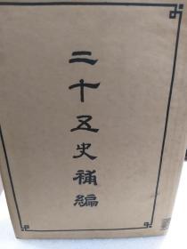 中华书局版硬精装本《二十五史补编》第五册