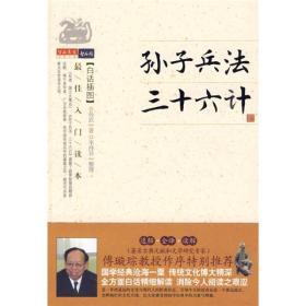 孙子兵法·三十六计(白话插图)