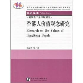 香港人价值观念研究