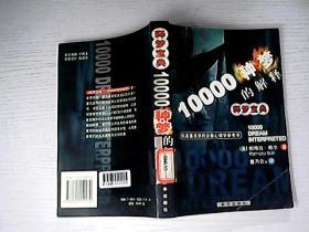 释梦宝典:10000种梦的解释